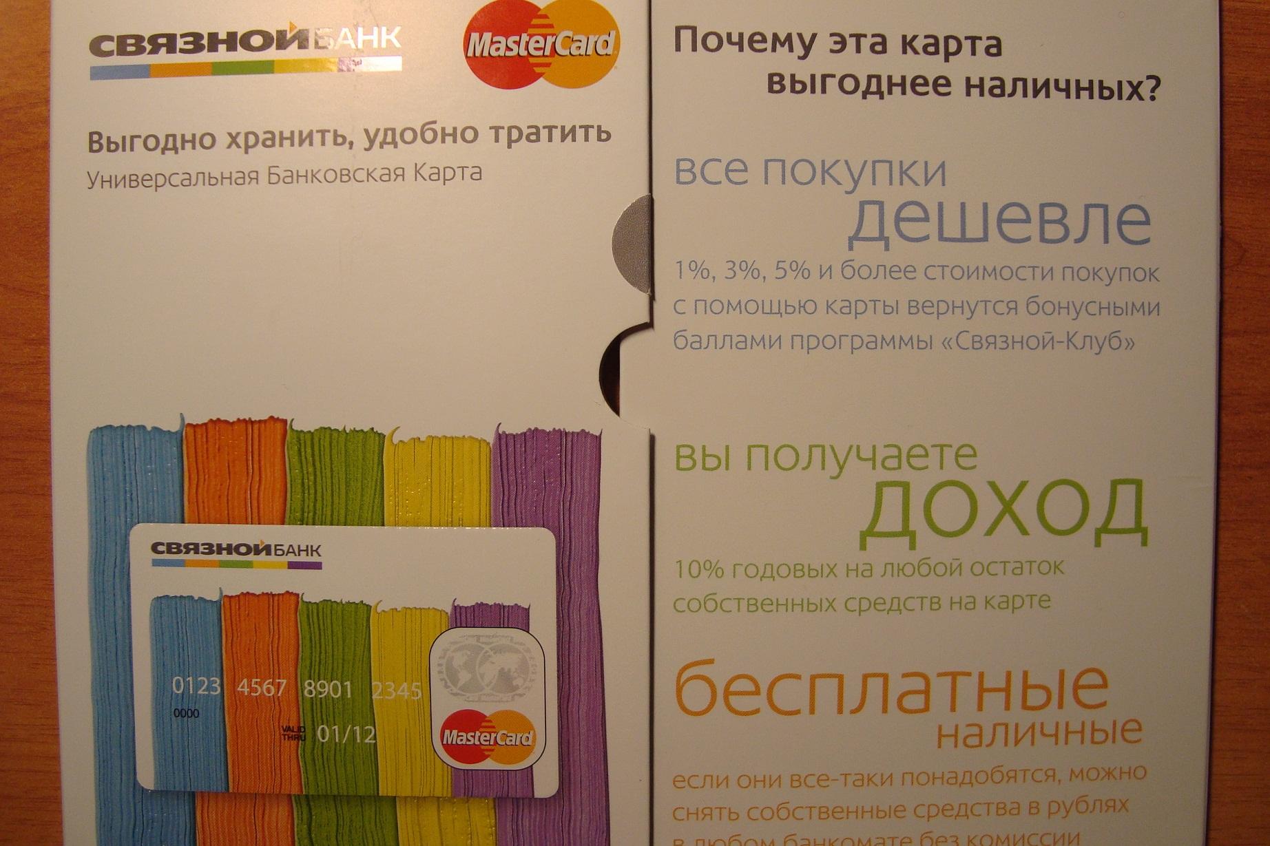 Связной банк — Qbank: личный кабинет: регистрация, вход